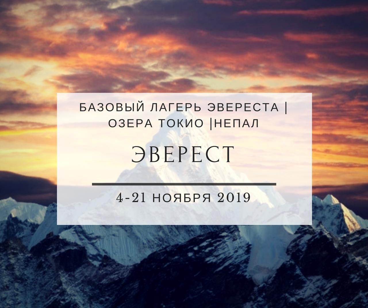 Афиша Тюмень ЭВЕРЕСТ. ПОХОД К БАЗОВОМУ ЛАГЕРЮ. 4 - 21 НОЯБРЯ