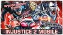 Самый лучший Пак Опенинг в Injustice 2 Mobile - Выпали Легендарные персонажи РОЗЫГРЫШ АККАУНТА