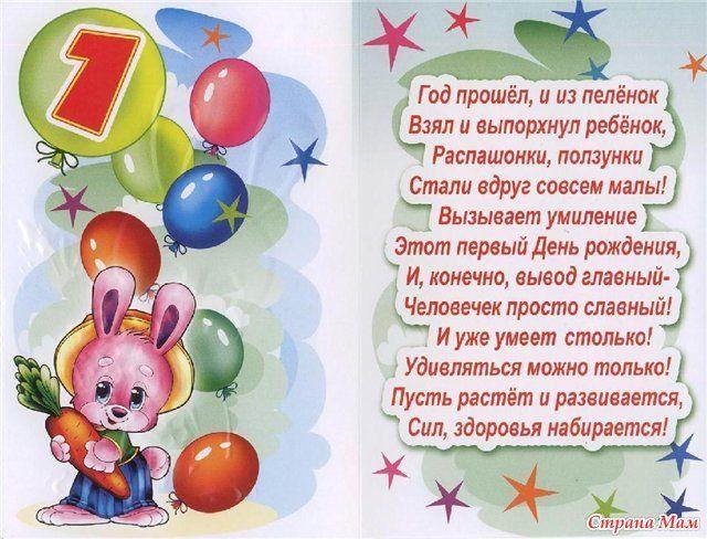 Поздравление артему с 1 годиком рождения