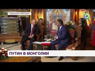 Путин. Дружба и взаимовыручка – основа для российско-монгольских отношений