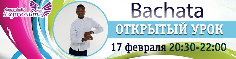 Новый набор по Bachata с Дериком Визом 17.02.2020