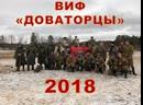 Военно-исторический фестиваль Доваторцы 2018