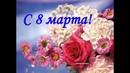 Никита Ермаков - поздравление С Международным Женским Днём, 8 марта!