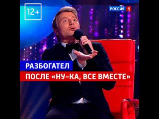 Николай Басков в шоу Ну-ка, все вместе  Россия 1