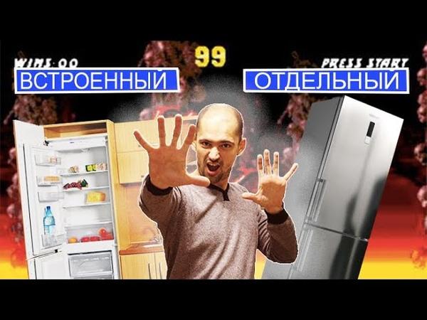 Какой холодильник выбрать Встроенный или отдельностоящий