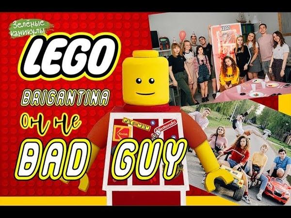 Billie Eilish Bad Guy - Пародия на клип. Lego Bad Guy