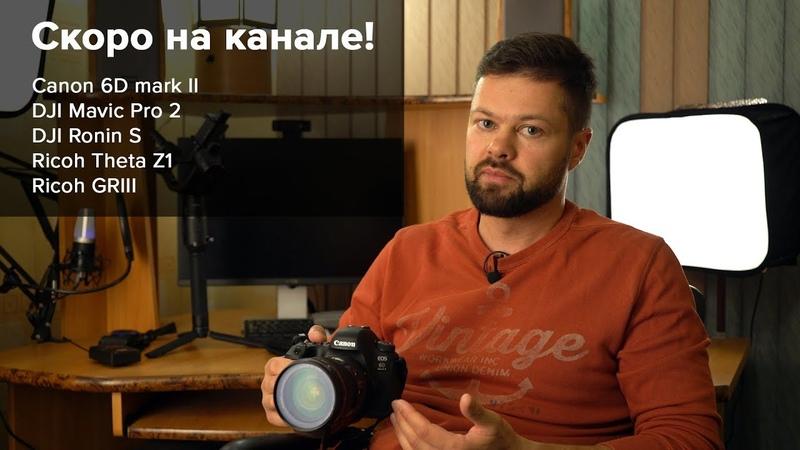 Скоро на канале! Обзоры Canon 6D mark II, DJI Mavic Pro 2, DJI Ronin S и Ricoh Theta Z1