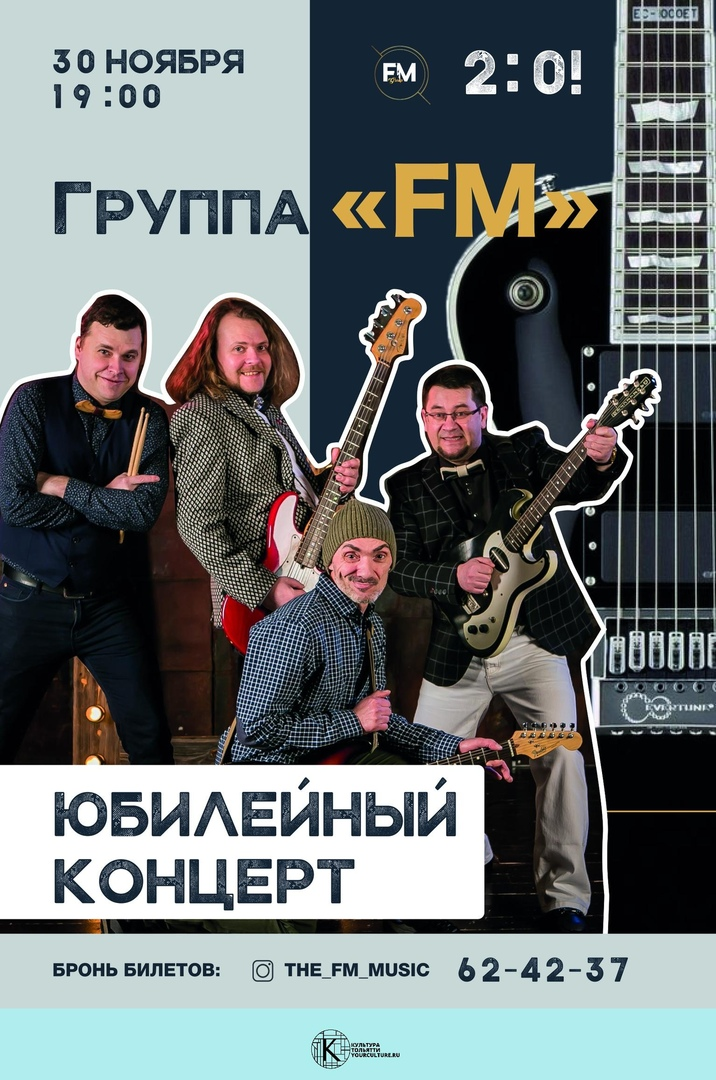Группа FM | Буревестник