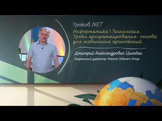Уроков.net. Информатика / Технология. Уроки программирования: основа для мобильных приложений.