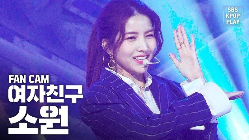 안방1열 직캠4K 여자친구 소원 '교차로' GFRIEND Sowon 'Crossroads' Fancam │@SBS Inkigayo 2019 02 09