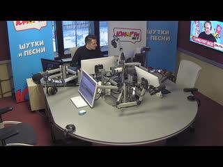 Юмор FM. Прямая трансляция