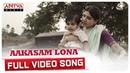Aakasam Lona Full Video Song || Oh Baby Songs || Samantha Akkineni, Naga Shaurya || Mickey J Meyer
