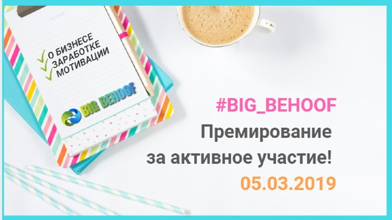 ОТЗЫВЫ О ПРОЕКТЕ BIG BEHOOF- ПРЕМИРОВАНИЕ ЗА АКТИВНОЕ УЧАСТИЕ! 05.03.2019 👆