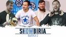 ShowBIRIA: несерьёзно о хоккее. Выпуск 2
