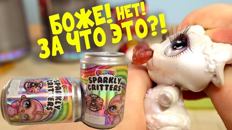 ПУПСИ СЛАЙМ СЮРПРИЗ Ультра Редкая Poopsie Sparkly Critters Тошнит от игрушек