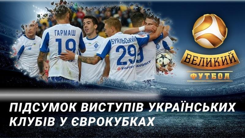 Українські клуби у єврокубках, ексклюзив з Палопом | Великий футбол від 15.12.2019