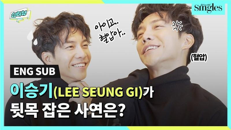(ENG SUB) 이승기(LEE SEUNG GI)가 뒷목 잡은 사연은?