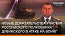 Новые доказательства участия российского полковника Дубинского в атаке на Боинг. | Донбасc Реалии