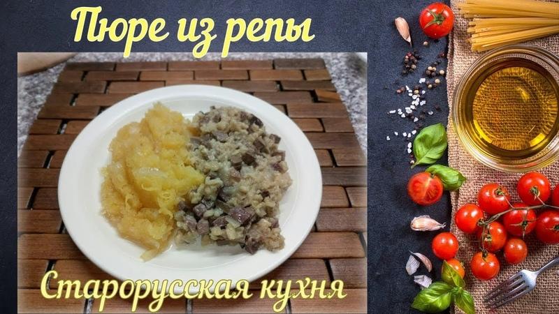 Пюре из репы Старорусская кухня