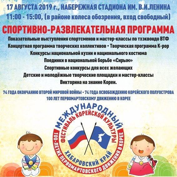 Афиша Хабаровск Фестиваль Корейской Культуры г.Хабаровск