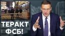 Теракт у Здания ФСБ в Центре Москвы во Время Речи Путина! Перестрелка! / Алексей Навальный