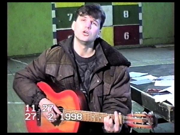 Александр Кениг 1998 год. Одинокой женщине. Авторская песня.