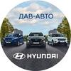 Hyundai ДАВ-АВТО   официальный дилер в Перми