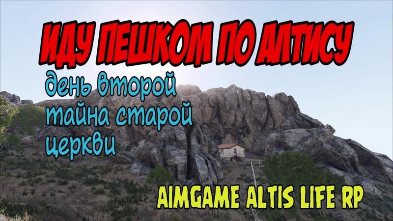 Отпуск на Алтисе - второй день, тайна старой церкви, пещера террористов, история острова