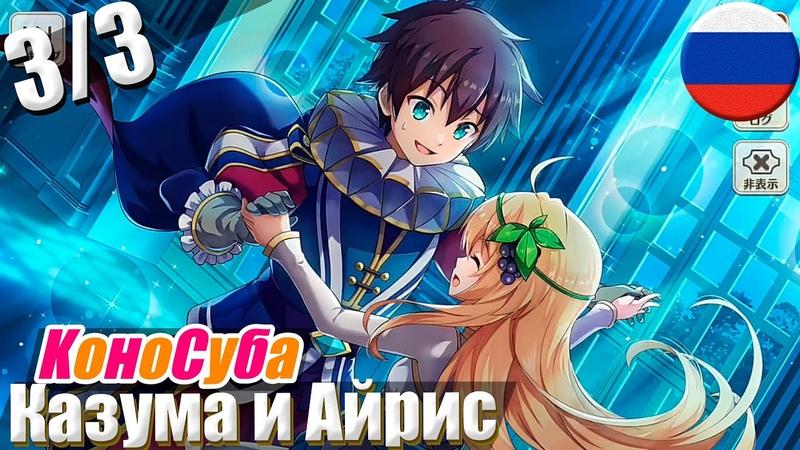 Казума Айрис и танцевальный бал ч 3 3 коносуба игра на русском