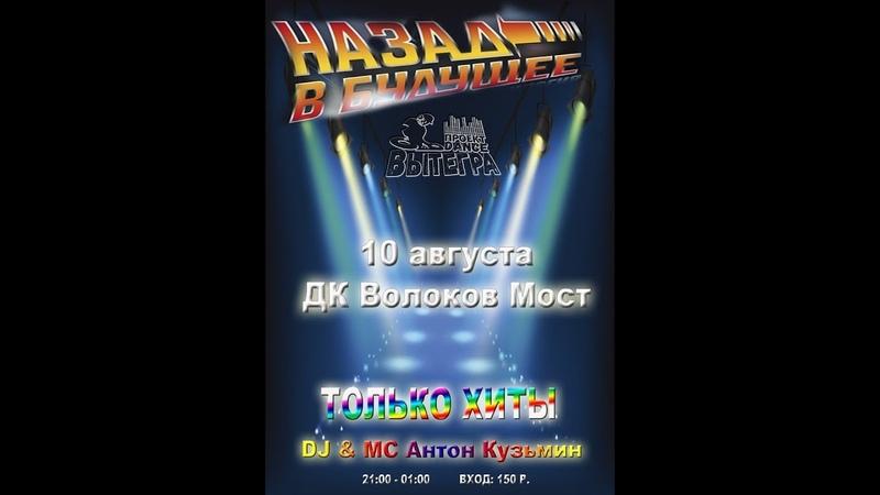 Дискотека Назад в будущее, ведущий DJ MC Антон Кузьмин.