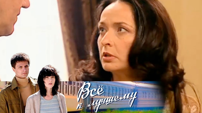 Всё к лучшему 54 серия 2010 11 Семейная драма мелодрама @ Русские сериалы