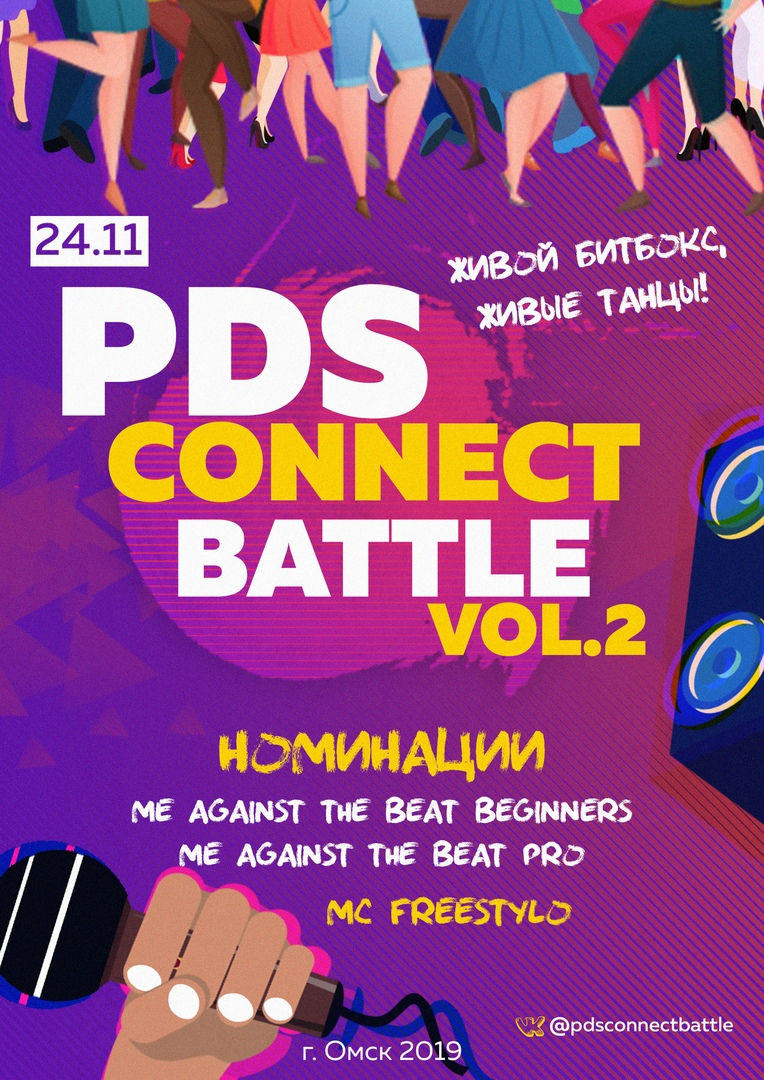 Афиша Омск PDS CONNECT BATTLE 2