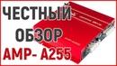 Aura AMP A255 распаковка обзор замер мощности проверка фильтров