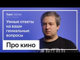 ПРО КИНО | Антон Долин отвечает на ваши вопросы