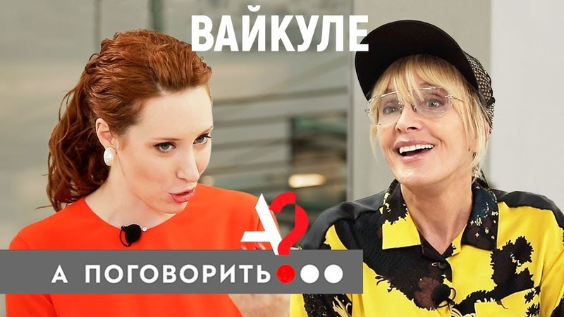 Лайма Вайкуле: ориентация, Крутой, ЕС, Крым, россияне, Пугачева А поговорить?..