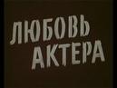 Любовь актёра Япония, 1956 советский дубляж