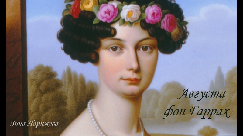 Фаворитки прусских королей Августа фон Гаррах 30 08 1800 5 06 1873