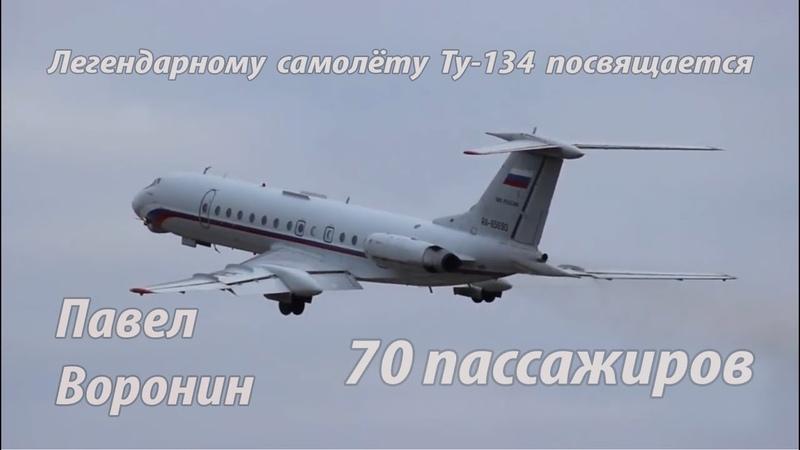 Легендарному Ту-134 посвящается. Павел Воронин - 70 пассажиров.