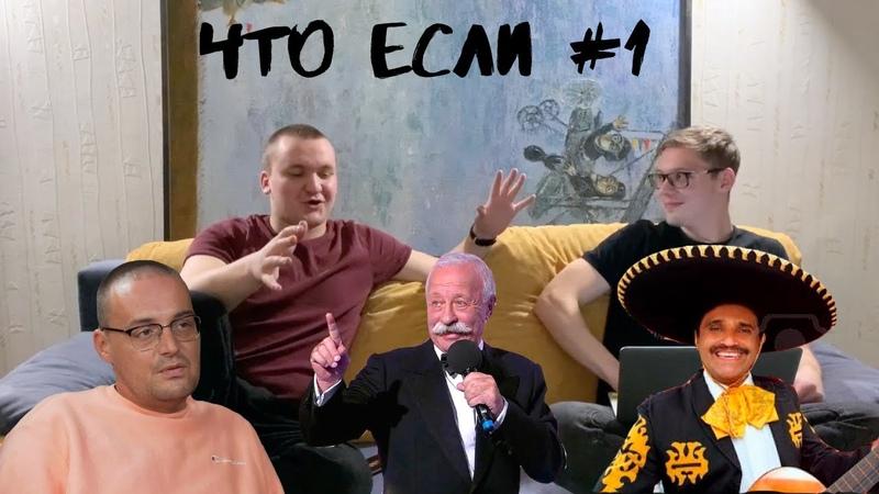ЧТО ЕСЛИ - Гуф   Многоженство   Батюшка Сутенер