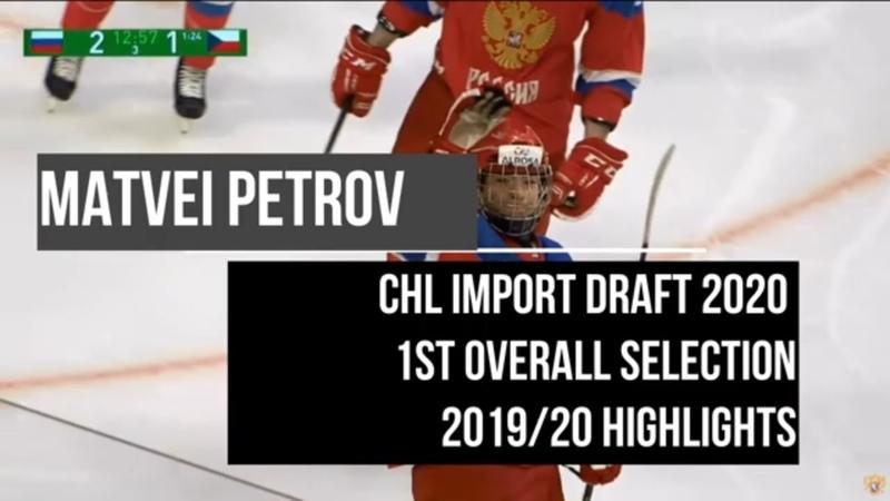 Matvei Petrov CHL Import Draft 2020 1st overall selection 2019 20 Highlights