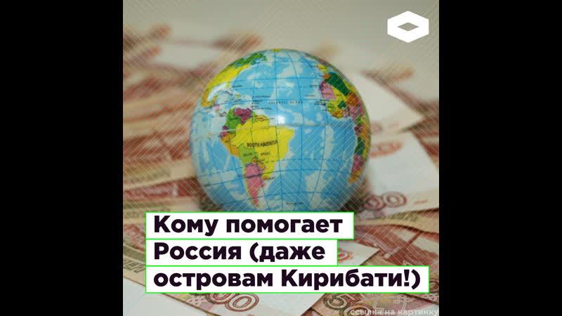Кому власти России помогают тушить пожары и убирать мусор | ROMB