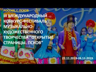 """ГАЛА-КОНЦЕРТ III  МЕЖДУНАРОДНОГО КОНКУРСА-ФЕСТИВАЛЯ МУЗЫКАЛЬНО-ХУДОЖЕСТВЕННОГО ТВОРЧЕСТВА """"ОТКРЫТЫЕ СТРАНИЦЫ. ПСКОВ"""""""