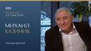 RBI   «Разговор со смыслом»   Михаил Казиник (полная версия)