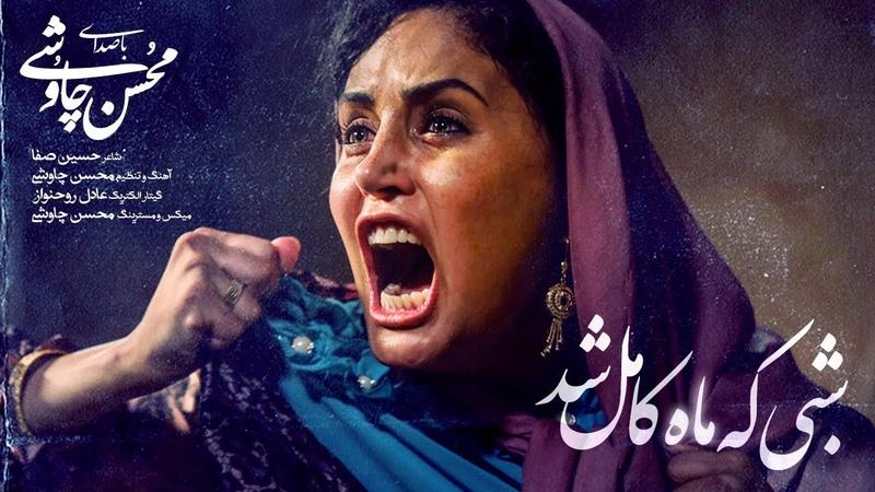 Mohsen Chavoshi Shabi Ke Mah Kamel Shod Official Music Video محسن چاوشی شبی که ماه کامل شد