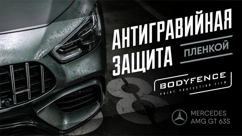 Антигравийная защита MERCEDES AMG GT 63S пленкой BODYFENCE