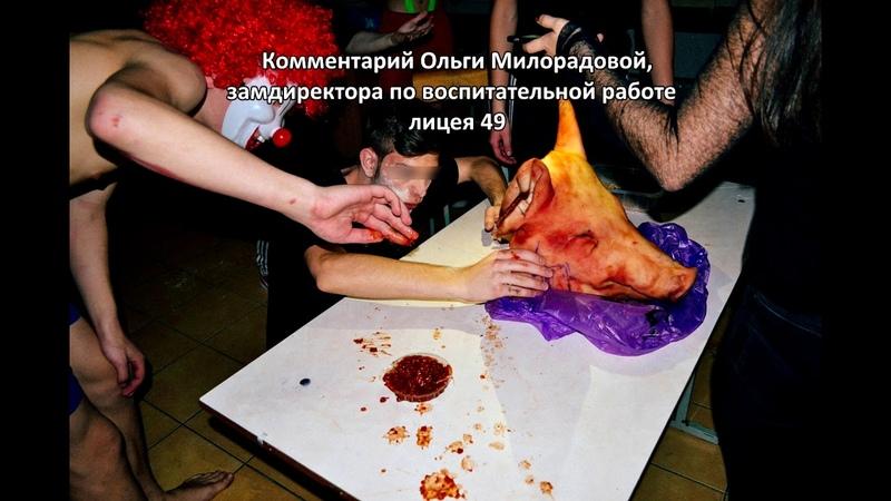 Культ смерти за школьной партой от свиной головы до уголовного дела