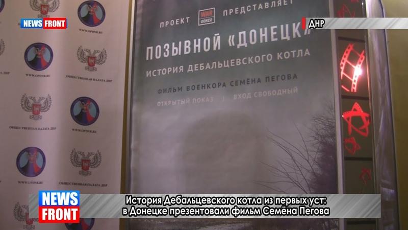 История Дебальцевского котла из первых уст: в Донецке презентовали фильм Семёна Пегова
