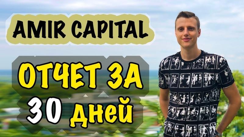 Сколько я заработал пассивного дохода за 30 дней в Amir Capital?