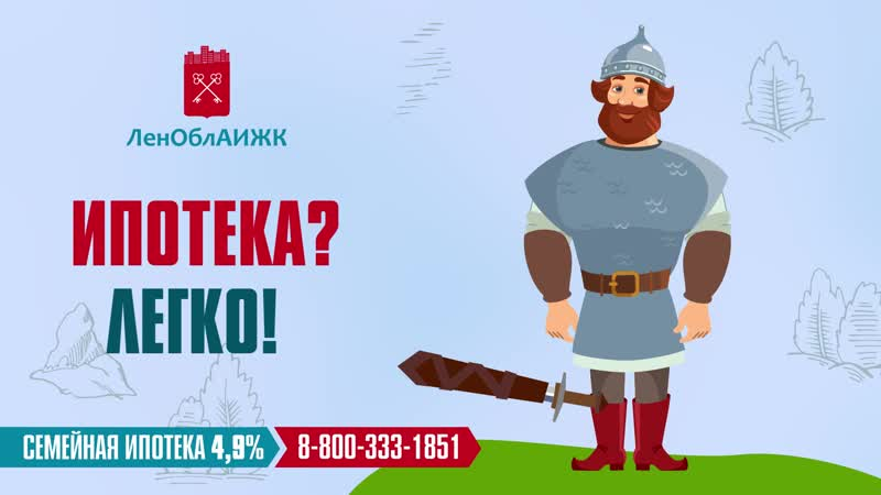 Сказ о богатыре славном, защитнике людей ленинградских