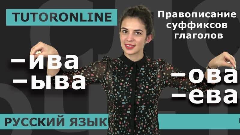 Русский язык - Правописание суффиксов глаголов –ива, –ыва, –ова, –ева